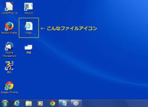 ファイルアイコン例